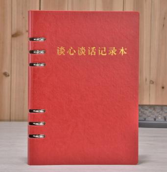 上济 新版党支部谈心谈话记录本 党员学习笔记本文具记事本 B5大会议记录本