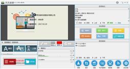 大娱号课程录制系统V1.0