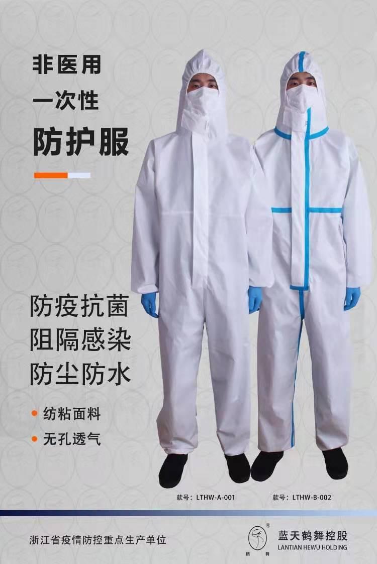 非医用 一次性防护服 防疫抗菌 阻隔感染 防尘防水