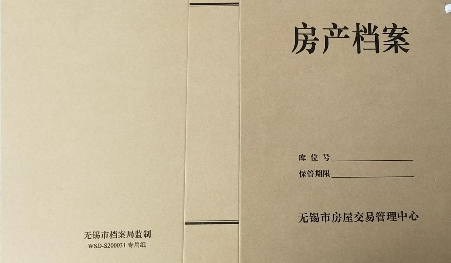 专用房产档案档案盒