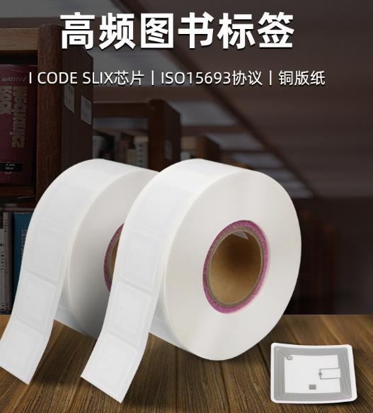 RFID图书电子标签13.56MHz高频15693协议图书标签