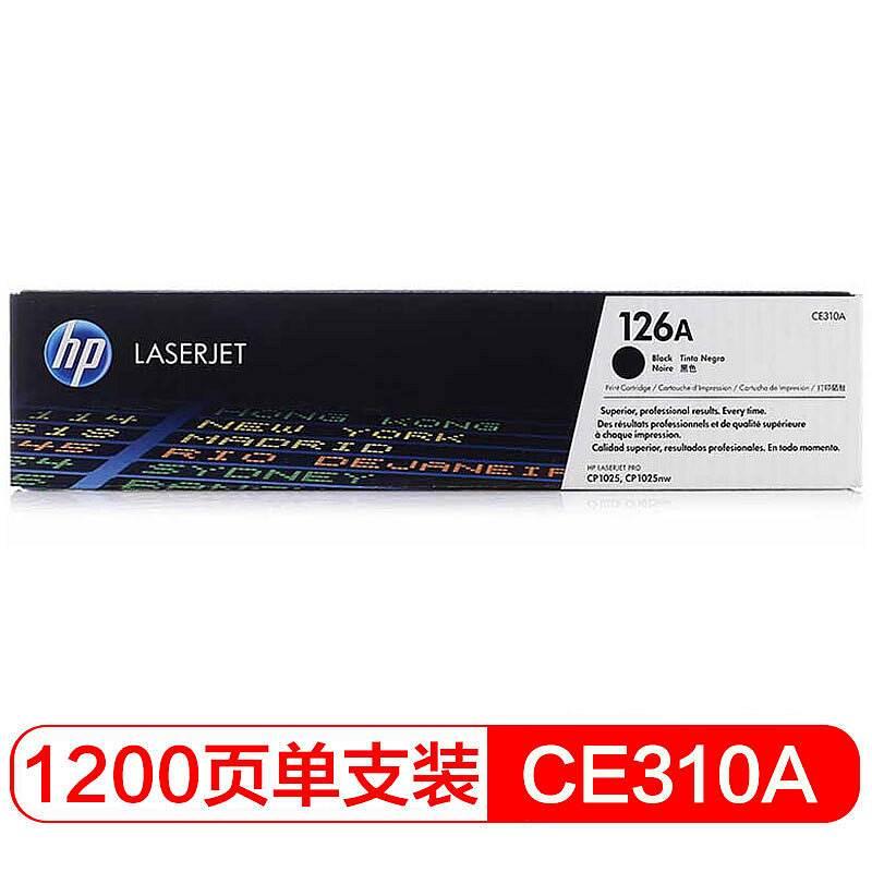 惠普(HP)126A(CE310A)原装硒鼓 黑色(支)(适用于惠普 M175a/M175nw/M275)