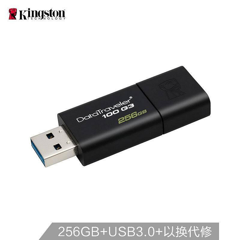 金士顿(Kingston)DT100G3U盘256GB/USB3.0/黑色
