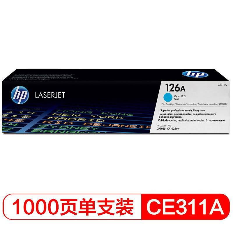 惠普(HP) 126A(CE311A) 原装硒鼓青色 (支) (适用于M175a/M175nw/M275)