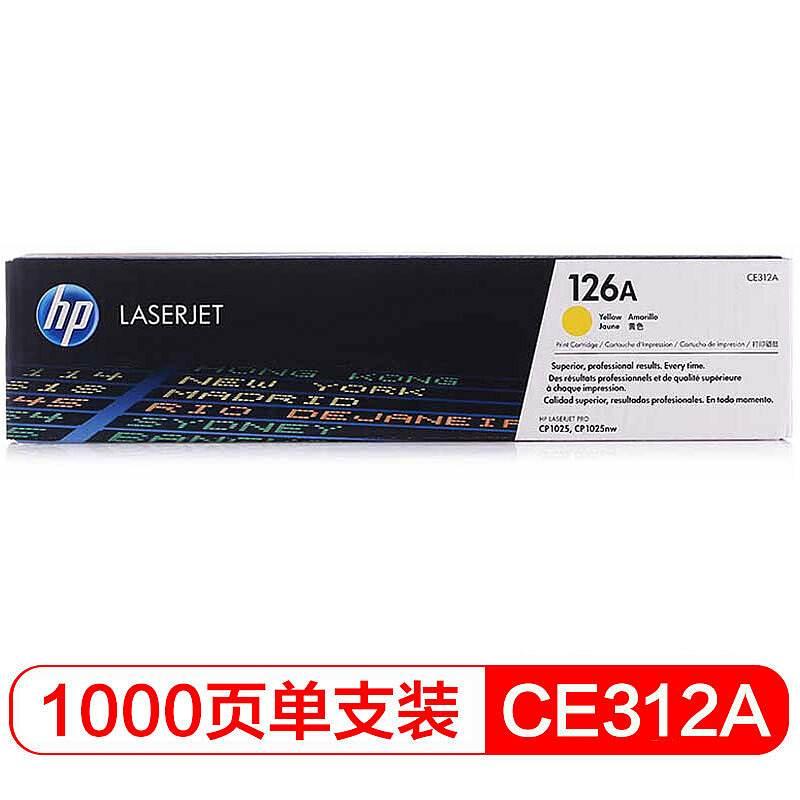 惠普(HP) 126A(CE312A) 原装硒鼓黄色(支) (适用于M175a/M175nw/M275)