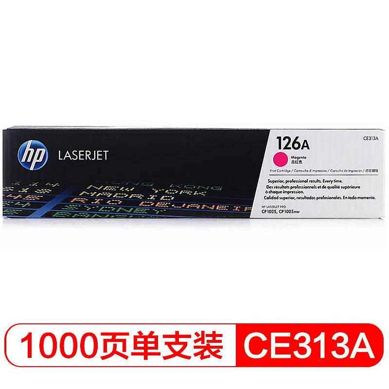 惠普(HP) 126A(CE313A) 原装硒鼓红色(支) (适用于M175a/M175nw/M275)