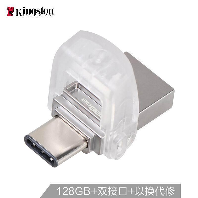 金士顿DTDUO3C/128GBINU盘USB3.1+TYPE-C双接口