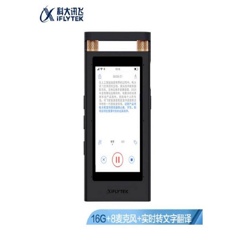 科大讯飞 SR501  智能录音笔
