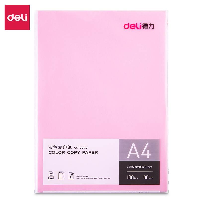 得力7757彩色复印纸-A4-80g-(浅红)(包)