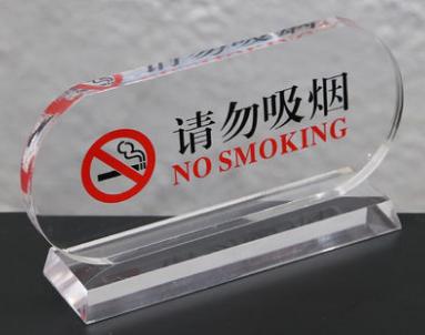 透明亚克力禁烟牌 立式请勿吸烟 办公禁止吸烟标识牌 桌面禁烟牌
