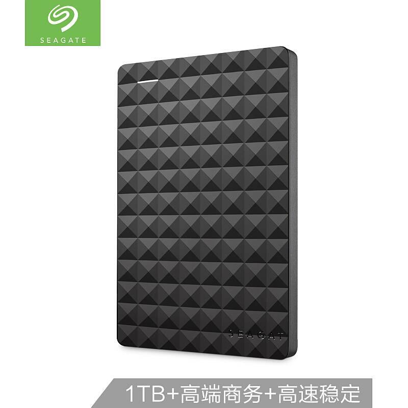 希捷(Seagate) 1TB USB3.0 移动硬盘 睿翼 2.5英寸 黑钻版 商务时尚 轻薄便携 高速传输 简易备份 商务黑(个)